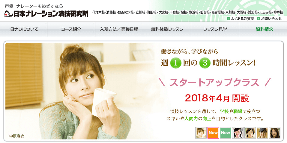 日本ナレーション演技研究所の画像1