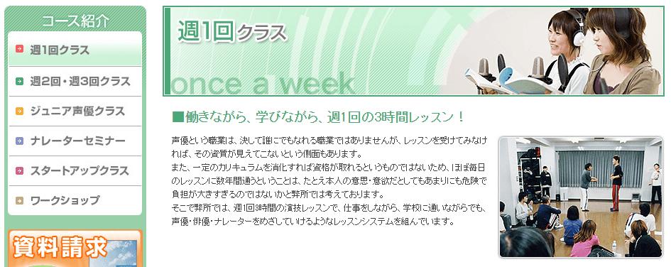 日本ナレーション演技研究所の画像3