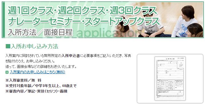 日本ナレーション演技研究所の画像4