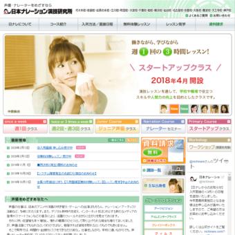 日本ナレーション演技研究所の画像