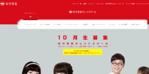 松竹芸能タレントスクールの画像