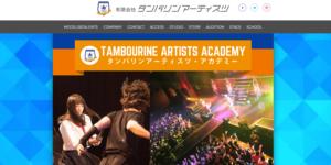 タンバリンアーティスツ・アカデミーの画像