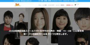 ジャパン・エンターテインメント・アカデミーの画像